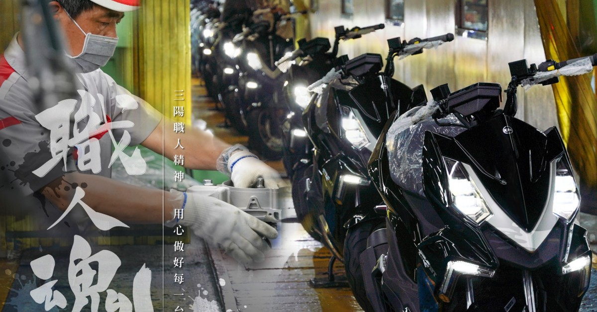 Every motorcycle or scooter deserves to be treated with care and respect, and those values are within everyone who works at SYM.