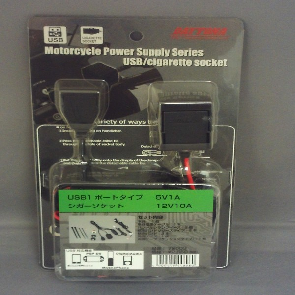 Daytona Power Supply [Usb/cigarette Ports]
